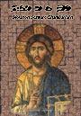 Cristo no es judío - Houston S. Chamberlain