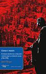 Crimen y perdón - El tragico destino de la poblacion alemana bajo la ocupacion aliada (1944-1959) - James Bacque