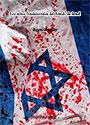 Los mitos fundacionales del Estado de Israel - Roger Garaudy