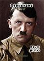 Discursos de Adolf Hitler - Tomo IV: 1941-1945