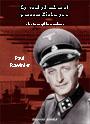 La verdad sobre el proceso Eichmann - Los incorregibles vencedores - Paul Rassinier